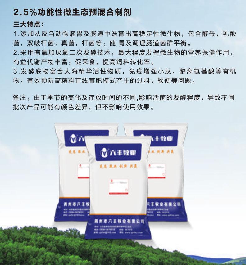 2.5%功能性微生态预混合制剂