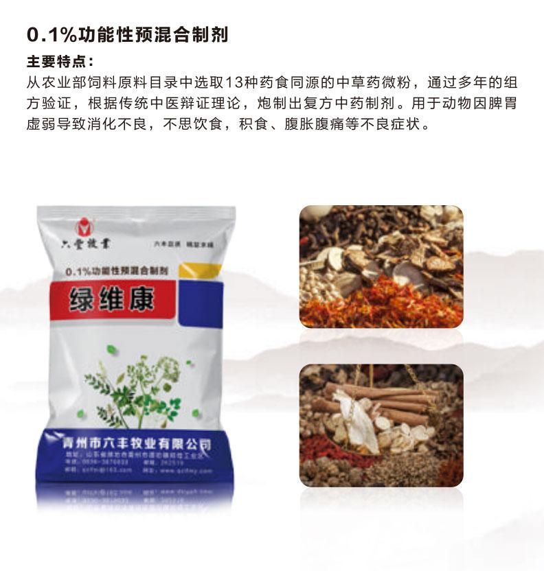 绿维康(健胃散)0.1%功能性预混合制剂绿维康(健胃散)0.1%功能性预混合制剂